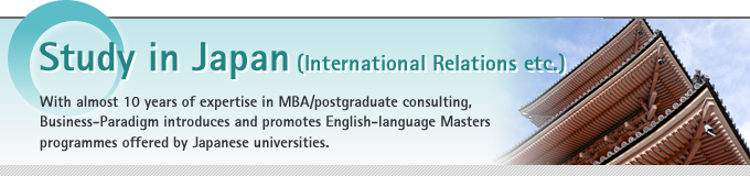 Study in Japan (International Relations etc.)-With almost 10 years of expertise in MBA/postgraduate consulting, Business-Paradigm introduces and promotes English-language Masters programmes offered by Japanese universities.