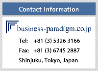 business-paradigm.co.jp Contact Information TEL:+81(3)3457 2820 FAX:+81(3)4496 6133